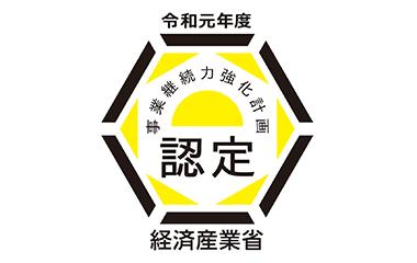 稲垣鐵工 株式会社 デビュー Debut! 上越 就職情報 高校生 事業継続力強化計画が認定されました