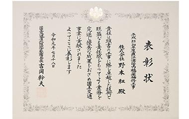 株式会社 野本組 デビュー Debut! 上越 就職情報 2年連続優秀賞受賞