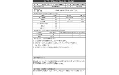 株式会社 クックライフ デビュー Debut! 上越 就職情報 学校給食のレシピ掲載