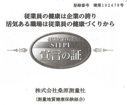株式会社 桑原測量社 デビュー Debut! 上越 就職情報 健康企業宣言2
