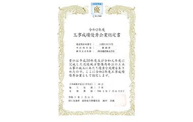 西田建設 株式会社 デビュー Debut! 上越 就職情報 工事平均点