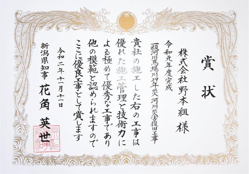 株式会社 野本組 デビュー Debut! 上越 就職情報 県知事表彰受賞
