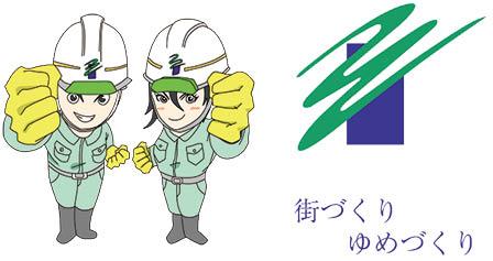 株式会社 武江組 デビュー Debut! 上越 就職情報 高校生